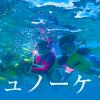 須ノ川海岸・須ノ川公園・ゆらり内海