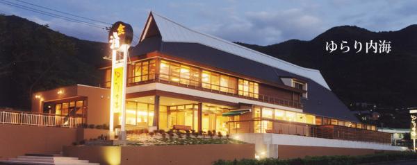 ゆらり内海公式ホームページ(愛媛県南宇和郡愛南町)情報と周辺の観光